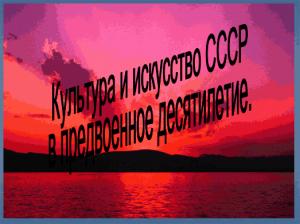 Культура и искусство СССР в предвоенное десятилетие