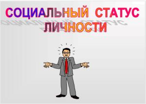 Социальный статус личности