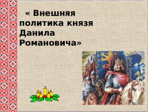 Внешняя политика князя Данилы Галицкого