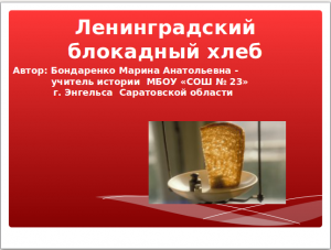 Ленинградский блокадный хлеб