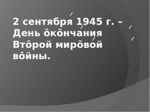 Урок памяти 2 сентября 1945
