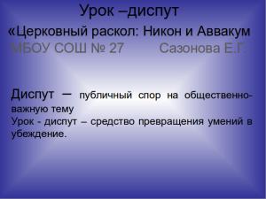 Церковный раскол. Никон и Аввакум