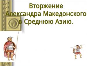 Вторжение Александра Македонского в Среднюю Азию
